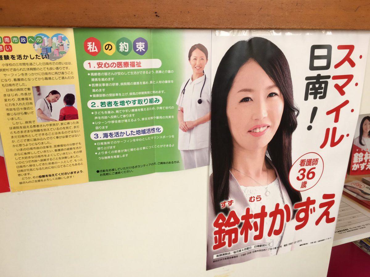 日南市長選挙・日南市議会議員補欠選挙が告示 市議補選は「鈴村かずえ」をお願いします