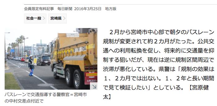 宮崎市の新バスレーン規制について、疑問に答えます