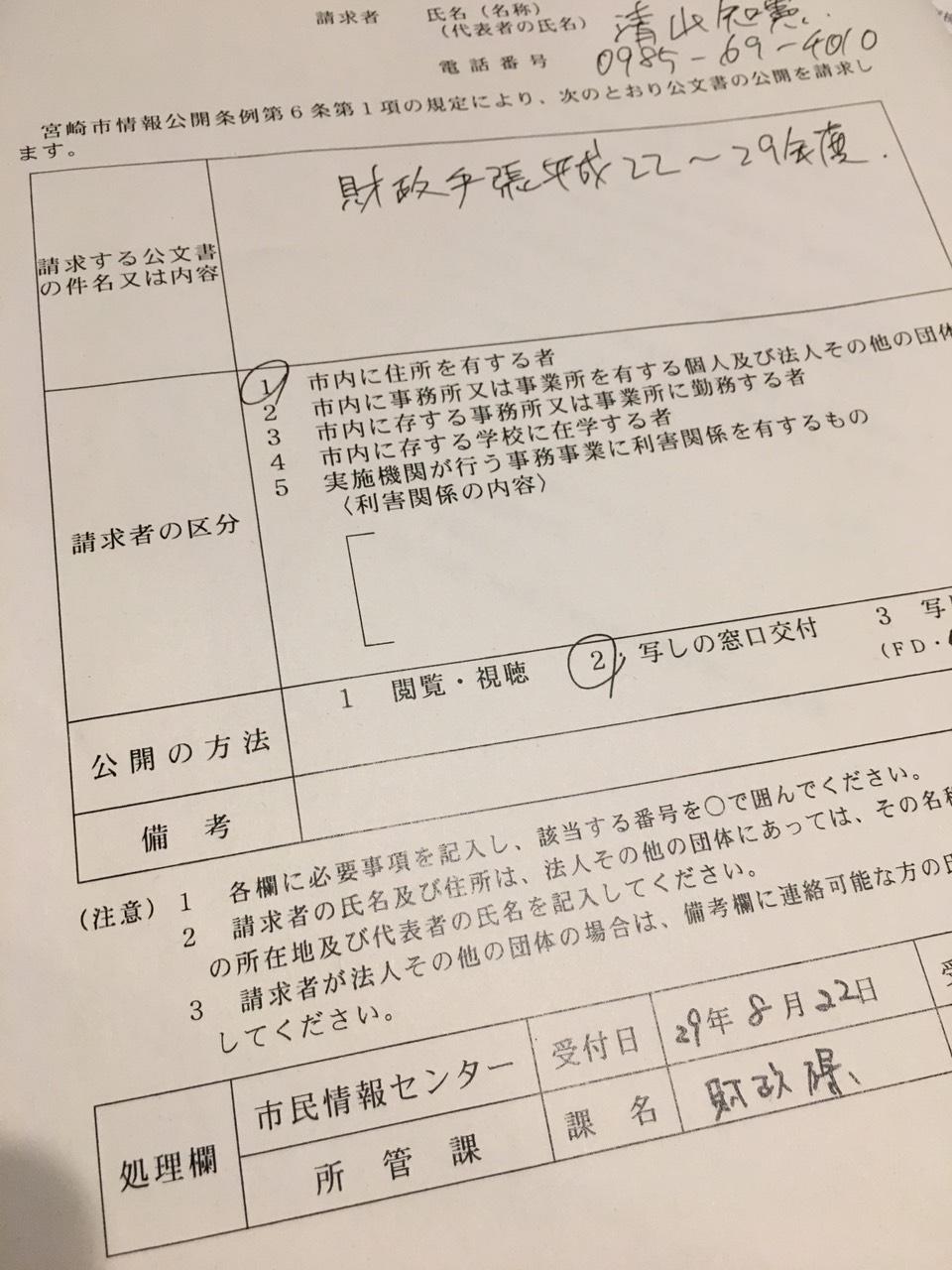 宮崎市選出の県議ですが、宮崎市に情報公開請求に行きました