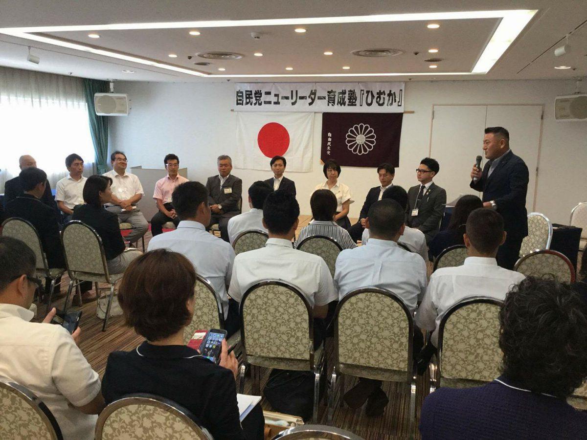 第7期自民党ひむか塾開講