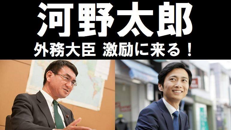 12月23日(土)、河野太郎外務大臣が応援に来られます