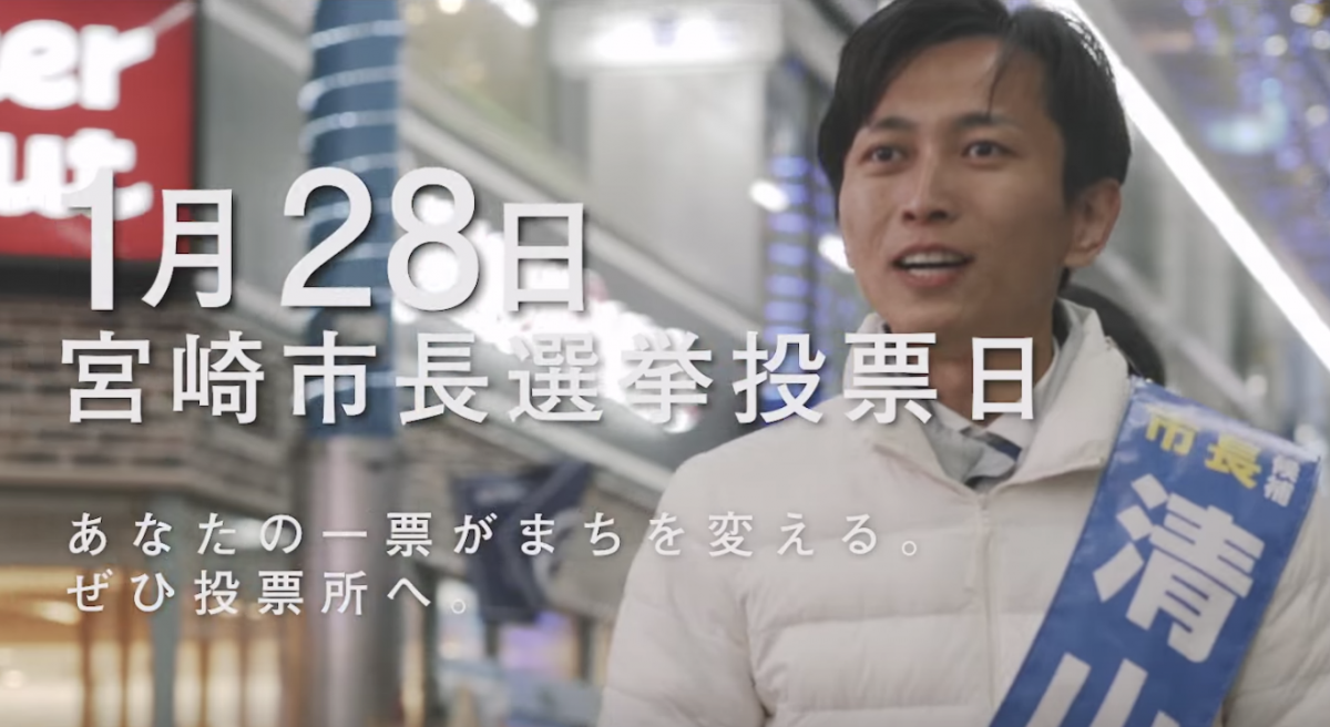 歴史的な接戦となった宮崎市長選挙。あなたの一票で、宮崎市の歴史が変わる。