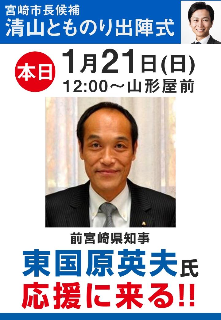 宮崎市長選挙(1月28日投開票)へ立候補しました