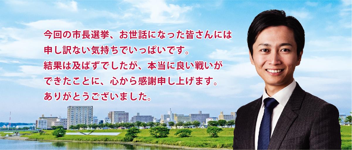 宮崎市は、もっとよくなる。宮崎市長候補 無所属 36歳 清山とものり