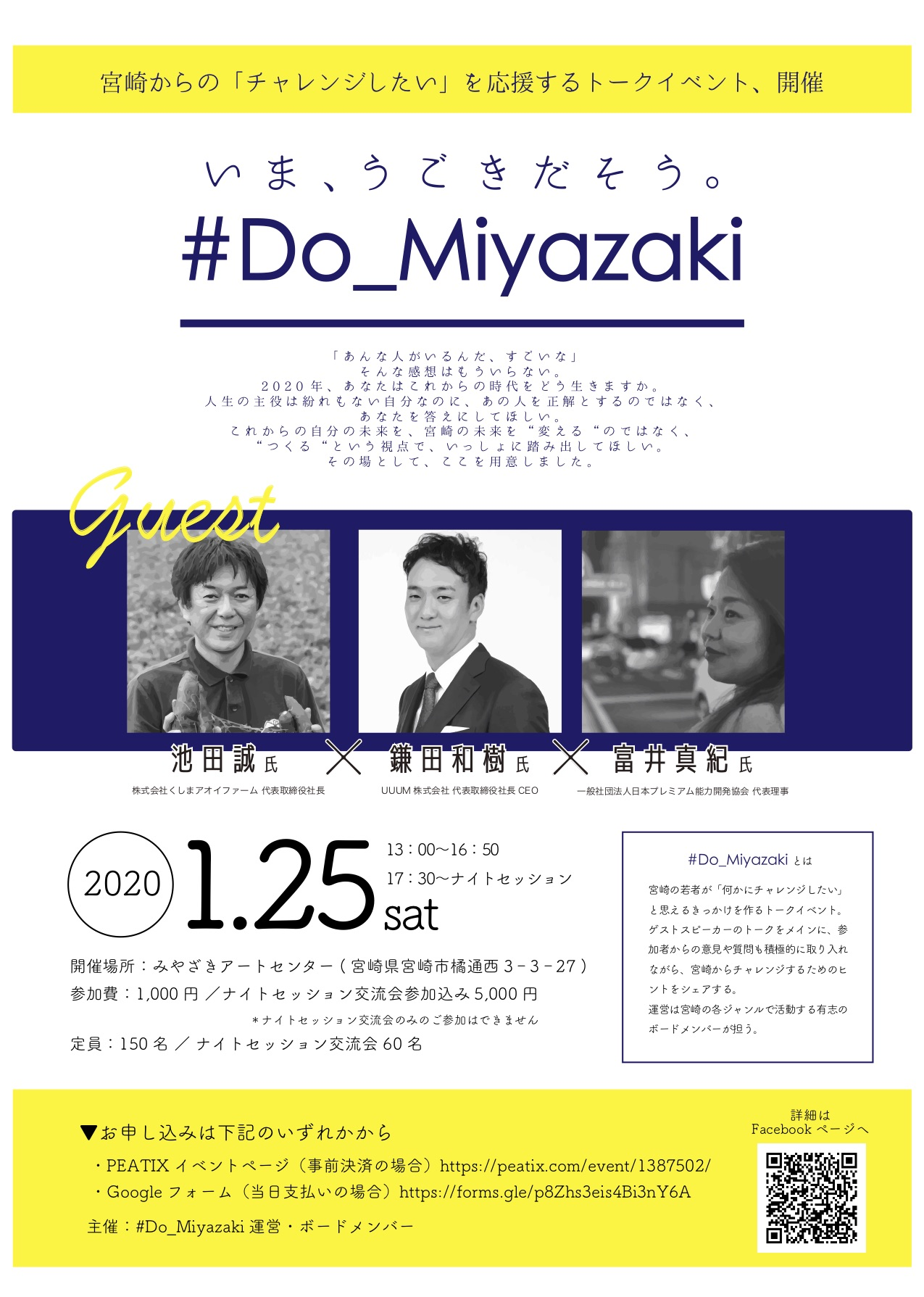 #Do_Miyazaki というイベントへ院長も参加しますのイメージ画像