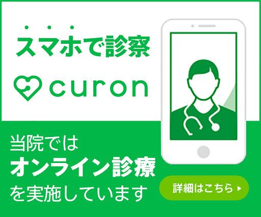 外来へ行けない方へ、オンライン診療を試行的に導入しましたのイメージ画像