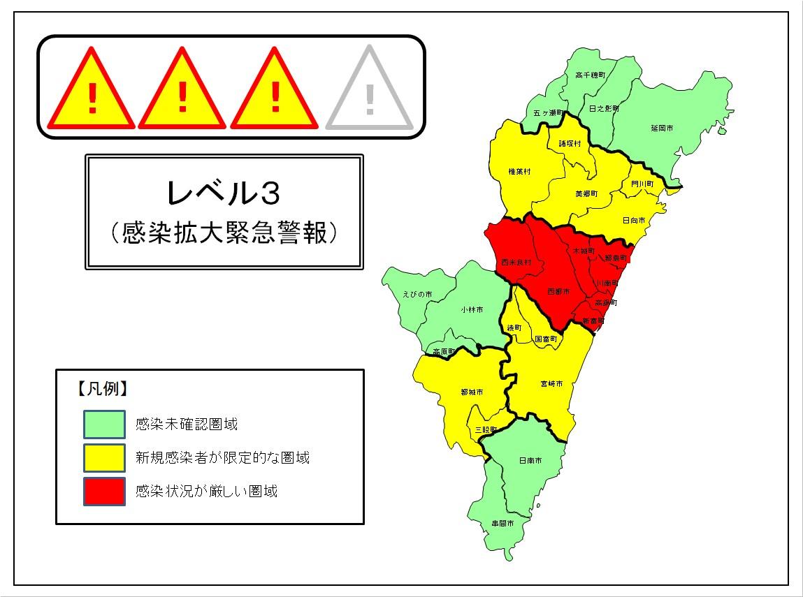 レベル3(感染拡大緊急警報)のイメージ画像